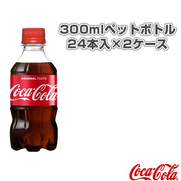 オールスポーツ 現品 在庫あり サプリメント ドリンク コカ コーラ 21164 24本入×2ケース 送料込み価格 300mlペットボトル
