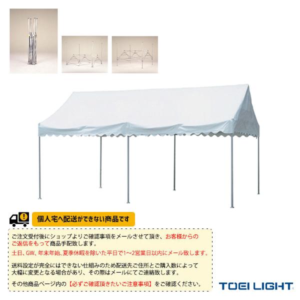 【運動場用品 設備・備品 TOEI】[送料別途]アルミテントXS30(B-3060)