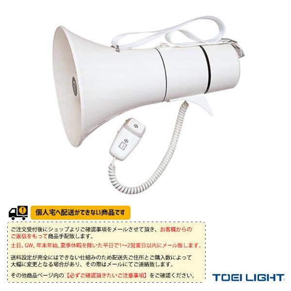 【運動場用品 設備・備品 TOEI】[送料別途]拡声器TM205(B-3439)