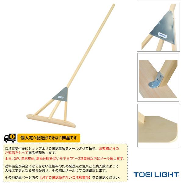 運動場用品 設備 備品 代引き不可 TOEI 売り込み 送料別途 トーエイ ヒノキレーキ70R-DX B-3712