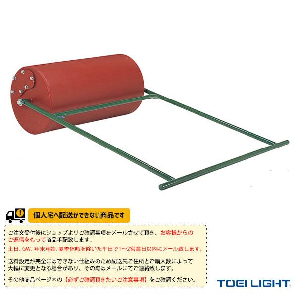 【運動場用品 設備・備品 TOEI(トーエイ)】 [送料別途]砂入コートローラー(B-3913)