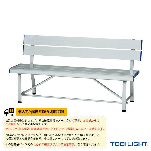 【運動場用品 設備・備品 TOEI(トーエイ)】 [送料別途]スポーツアルミベンチSG150(B-6063)