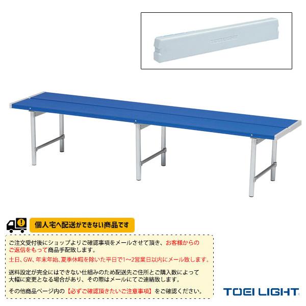【運動場用品 設備・備品 TOEI(トーエイ)】 [送料別途]スポーツベンチアルミS180A(B-6182)