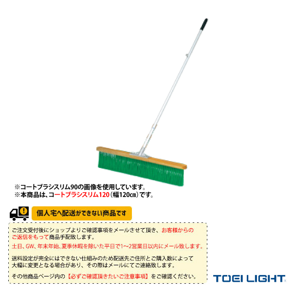 テニス コート用品 TOEI 正規店 トーエイ ついに再販開始 コートブラシスリム120 B-6282 送料別途