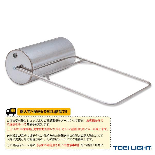 【運動場用品 設備・備品 TOEI(トーエイ)】 [送料別途]ステンレスコートローラー(B-6700)