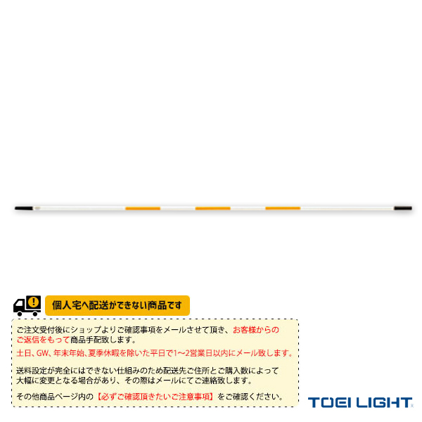 【陸上 設備・備品 TOEI(トーエイ)】[送料別途]グラスバー400(練)(G-1000)