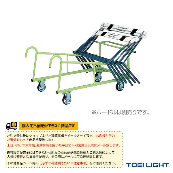 【陸上 設備・備品 TOEI(トーエイ)】 [送料別途]ハードル運搬車MG20(G-1013)