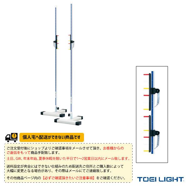 【陸上 設備・備品 TOEI(トーエイ)】 [送料別途]走高スタンドSL210-2/2台1組/中・高・一般向(G-1027)