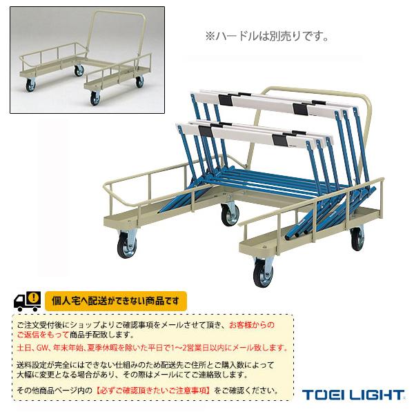 【陸上 設備・備品 TOEI(トーエイ)】 [送料別途]ハードル運搬車SK20(G-1052)
