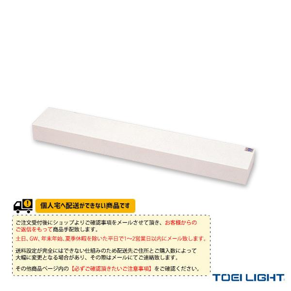 【陸上 設備・備品 TOEI(トーエイ)】 [送料別途]陸上踏切板(練)(G-1291)