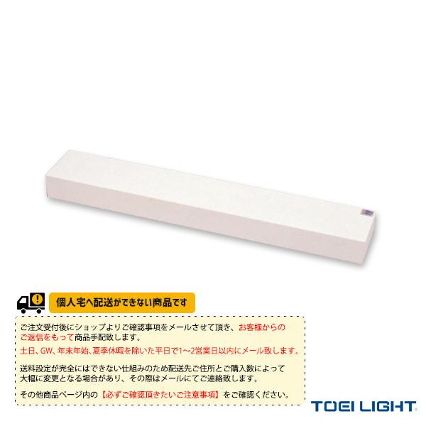 【陸上 設備・備品 TOEI(トーエイ)】 [送料別途]陸上踏切板(検)(G-1292)