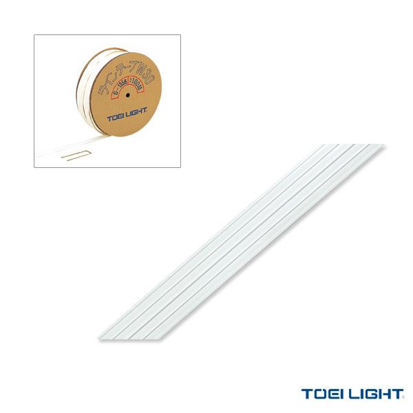 【運動場用品 コート用品 TOEI(トーエイ)】 ラインテープW30(G-1356)