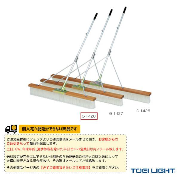 【テニス コート用品 TOEI(トーエイ)】[送料別途]コートブラシNW120S(G-1426)