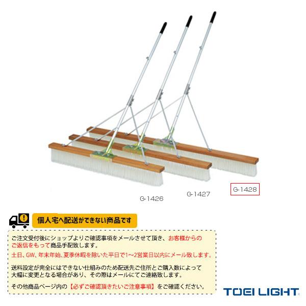 【テニス コート用品 TOEI(トーエイ)】[送料別途]コートブラシNW180S(G-1428)