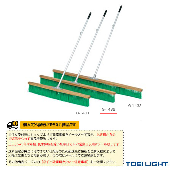 テニス 上質 コート用品 TOEI トーエイ 送料別途 コートブラシオーバルN150 G-1432 年間定番