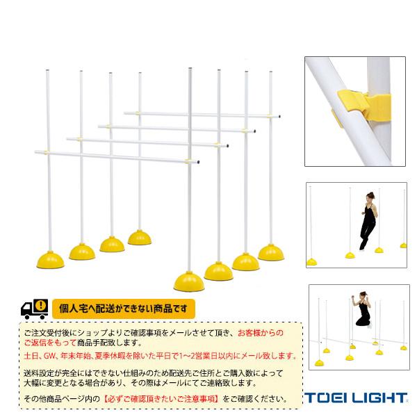【オールスポーツ トレーニング用品 TOEI(トーエイ)】 [送料別途]エクササイズドームハードル4/4台1組(G-1468)
