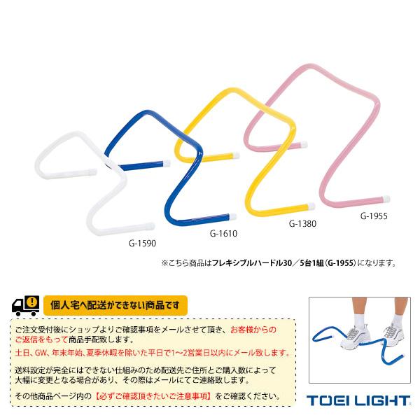 【陸上 設備・備品 TOEI】[送料別途]フレキシブルハードル30/5台1組(G-1955)
