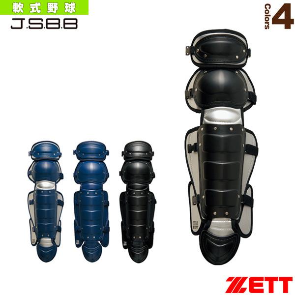 【軟式野球 プロテクター ゼット】 軟式野球用レガーツ(BLL3233)