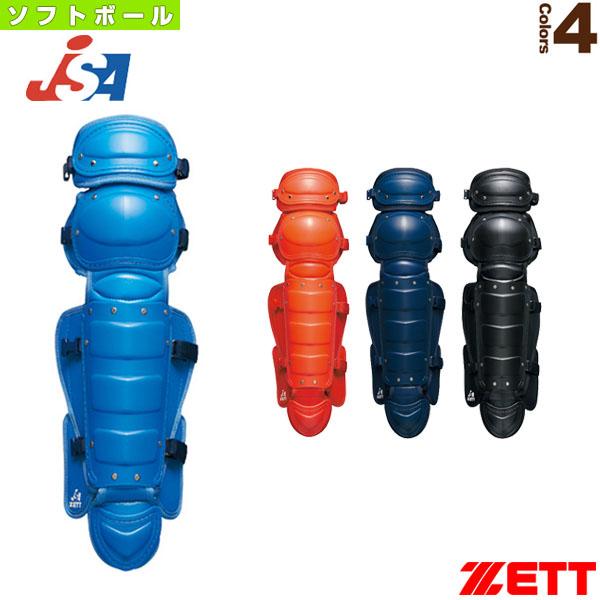 【ソフトボール プロテクター ゼット】 ソフトボール用レガーツ(BLL5233)