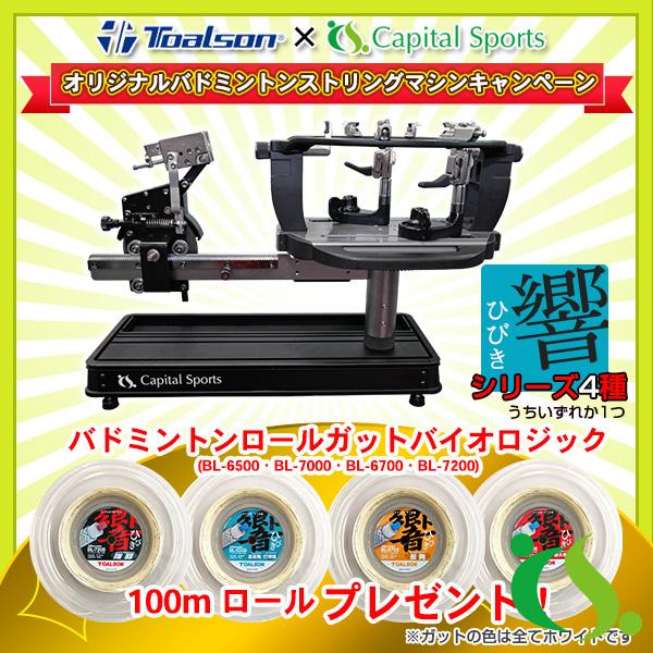 【バドミントン ストリングマシン キャピタルスポーツ】 RP-BM001 ストリングマシン/バドミントン専用(RP-BM001)