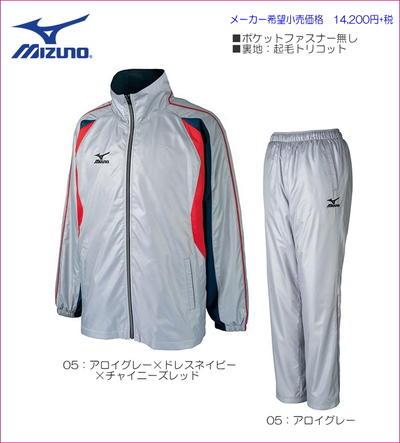 ミズノ ウインドブレーカーシャツ・パンツ上下セット(メンズサイズ)32JE4538/32JF4538