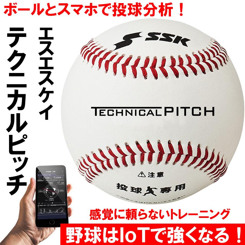 【ポイント5倍/】エスエスケイ テクニカルピッチ 野球 投球トレーニング用 センサー内蔵ボール SSK TP001