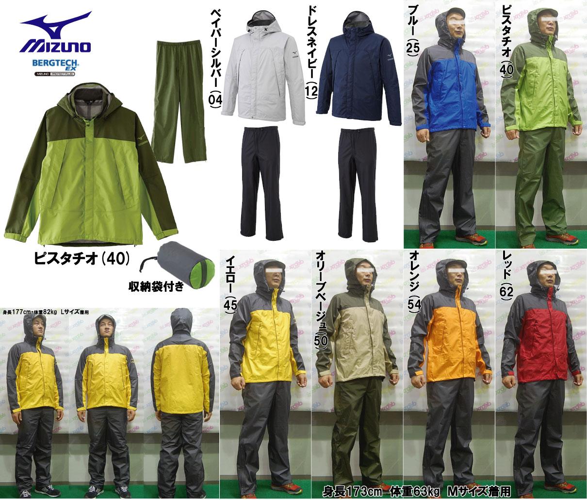 ミズノ ベルグテックEXストームセイバーVレインスーツ メンズ レインウェアー上下セット(男性用登山用雨具/雨カッパ) A2JG4A01