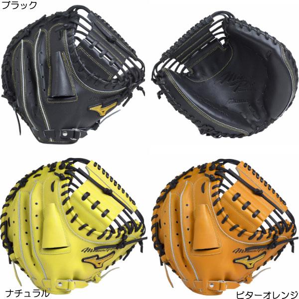 BSSショップ限定 ミズノ 硬式キャッチャーミット ミット革命 捕手用 (高校野球/硬式グローブ) MIZUNO 1AJCH18020