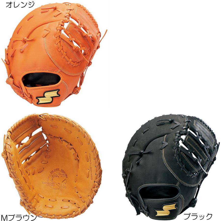 SSK エスエスケイ 一般用軟式グラブ スーパーソフト 一塁手用(野球グローブ/軟式ファーストミット/中学・一般 大人) SSF833