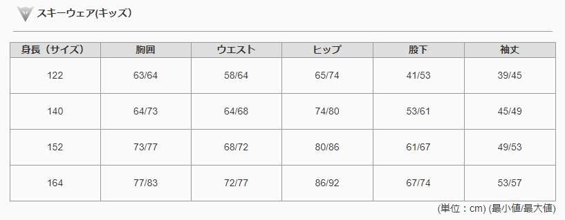 DaineseダイネーゼRIBBOHPJACKETジュニアスキーウェアジャケット4520022/お取り寄せ商品D