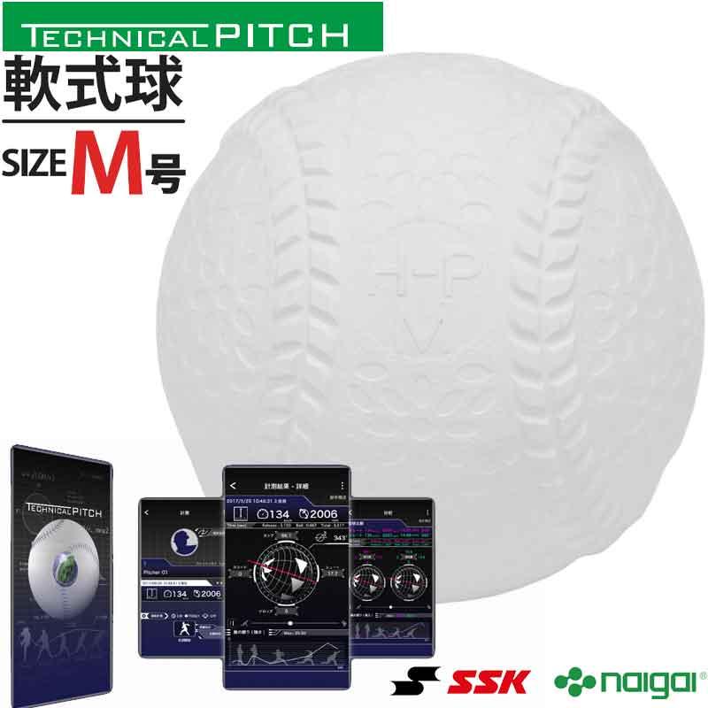 ボールとスマホアプリで投球トレーニング テクニカルピッチ 軟式 超激安特価 M号球 野球 投球トレーニング用 SSK エスエスケイ センサー内蔵ボール 豊富な品 TP002M