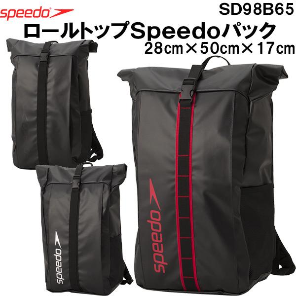 ●★SPEEDO(スピード)★ロールトップSpeedoパック★SD98B65