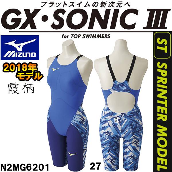 ◎◎■■19年継続★MIZUNO(ミズノ)★FINA承認モデルGX・SONIC3N2MG6201SPRINTERMODELレディースハーフスパッツ
