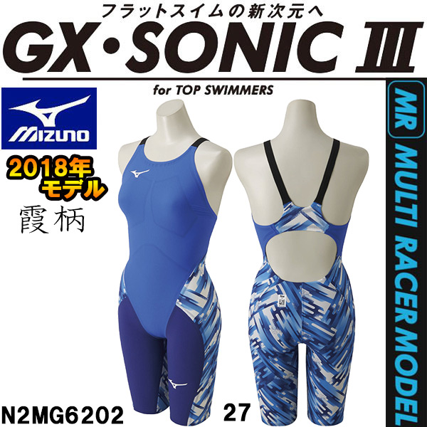 ◎◎■■19年継続★MIZUNO(ミズノ)★FINA承認モデルGX・SONIC3N2MG6202MULTIRACERMODELレディースハーフスパッツ