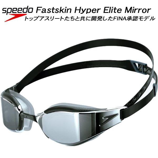 トップアスリートたちと開発したFINA承認モデル P5倍+5%OFFクーポン スピード ファストスキン ハイパーエリート K SE02151 ミラーゴーグル テレビで話題 セール特別価格