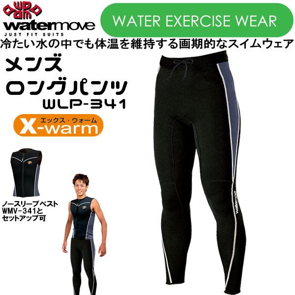 ★water move★メンズ保温水着★ロングパンツ★WLP-341