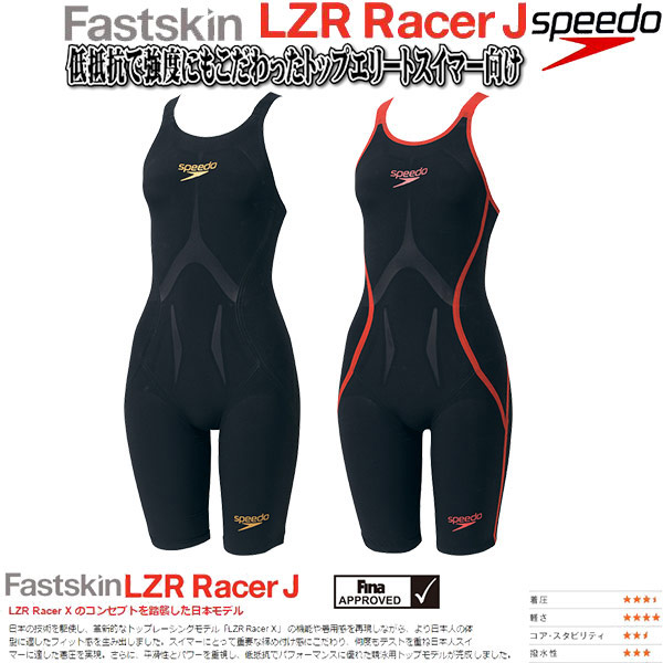 ◎speedo(スピード)FINA承認★Fastskin LZR Racer J★ウイメンズニースキン★SD46H01★【返品・交換不可商品】*