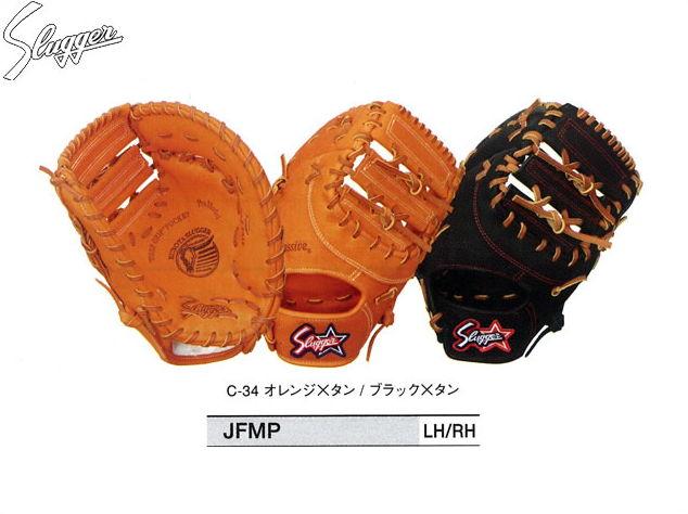 少年用軟式 ファーストミット 久保田スラッガー グローブ 少年軟式一塁手 JFMP