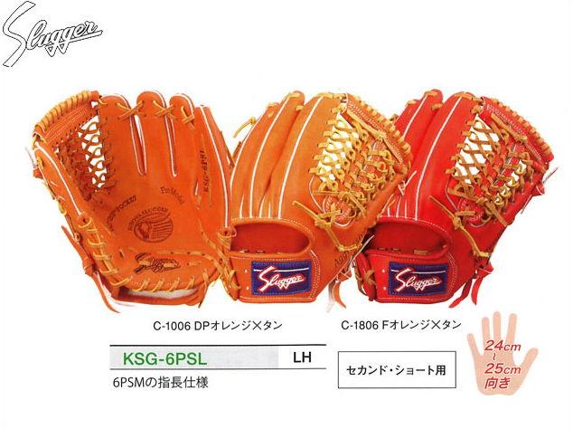 久保田スラッガー 硬式グローブ 内野手用 グラブ 170cm~cm向き KSG-6PSL