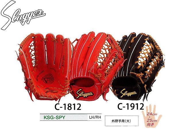 硬式グローブ 久保田スラッガー グラブ 170cm~向き 外野手用 大 硬式外野手 KSG-SPY