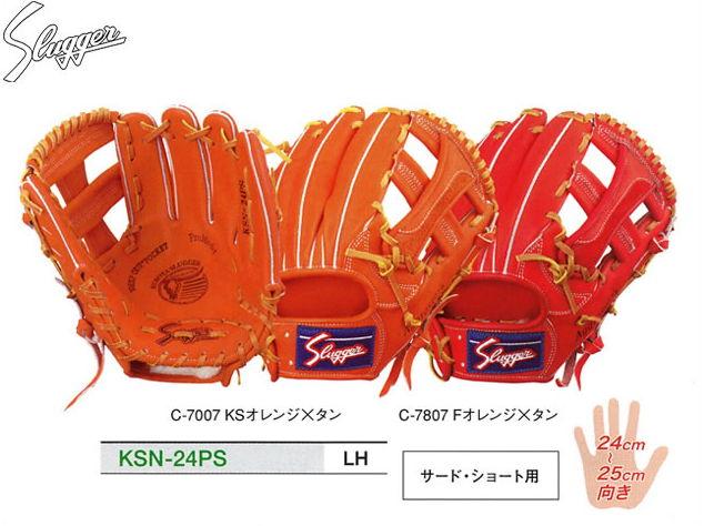 久保田スラッガー グラブ 170cm~向き 軟式内野手 KSN-24PS