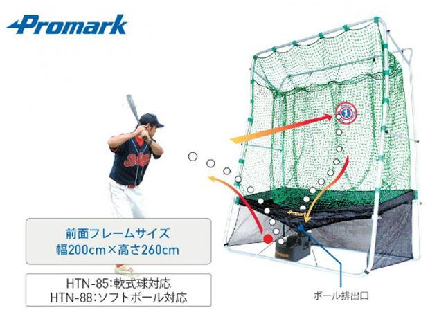 【Promark】 プロマーク バッティングトレーナーネット トス対面2用 (軟式球対応) HTN-85 [直送]