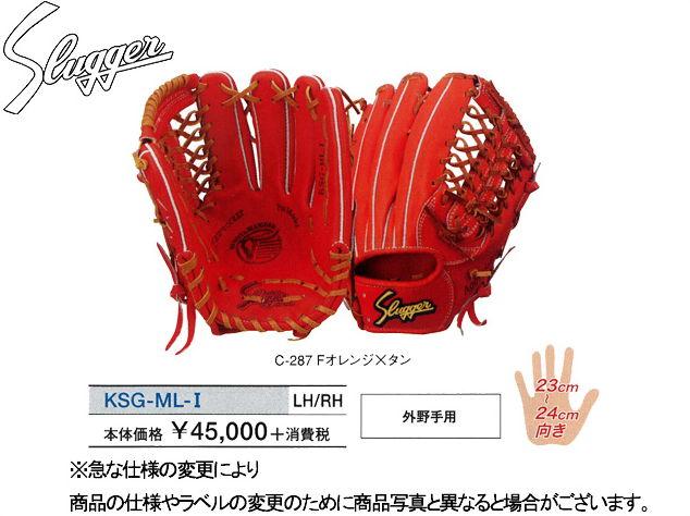 硬式グローブ 久保田スラッガー グラブ 外野手用 160~170cm向き KSG-ML-1
