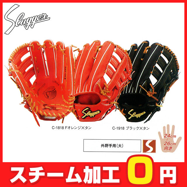 硬式グローブ 久保田スラッガー グラブ 170cm~向き (大) 【硬式外野手】 KSG-SPV
