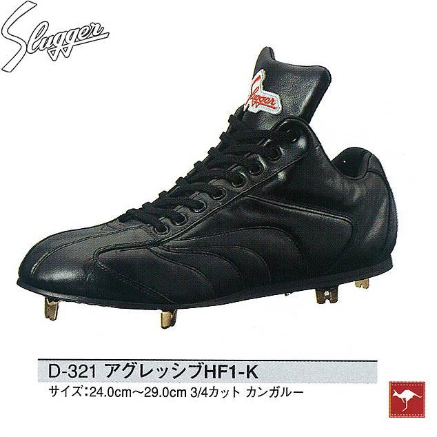 【久保田スラッガー】 アグレッシブ HF1-K 野球スパイク D-321