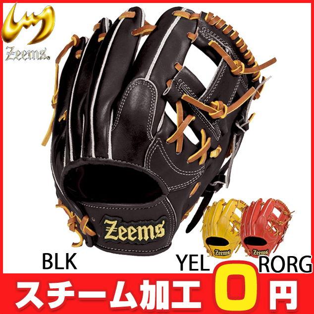 硬式グラブ グローブ ジームス 野球 Zeems YHシリーズ 【硬式内野手】 YH-5