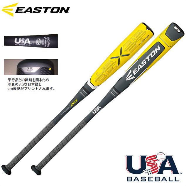 50%OFF! リトルリーグ用バット 野球 イーストン 少年硬式 BEAST X HYBRID ビーストエックス ハイブリッド 2018新基準対応 LL18BXH