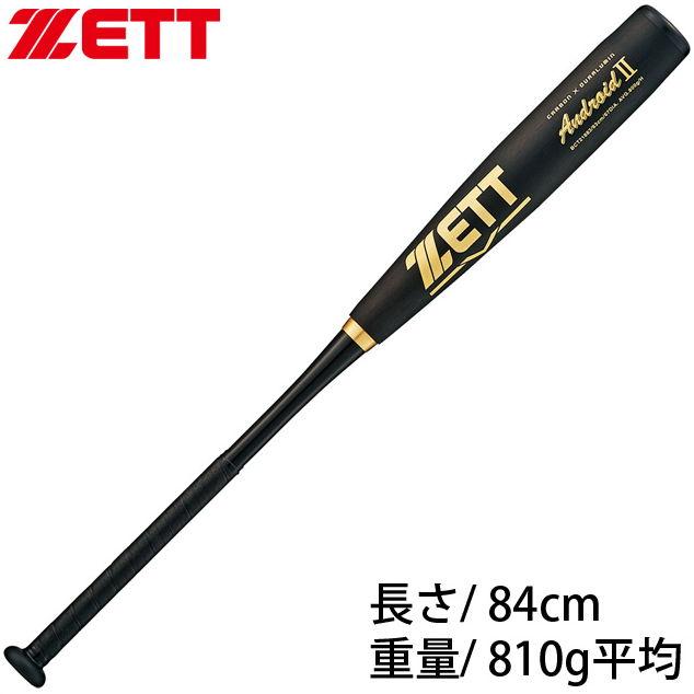 中学硬式バット FRP製 アンドロイド ANDROID 2 ZETT/ゼット 野球 BCT21884-1900