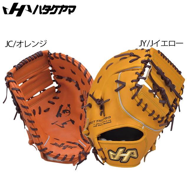 ハタケヤマ 硬式グラブ グローブ ファーストミット Kシリーズ 【硬式一塁手用】 K-F1