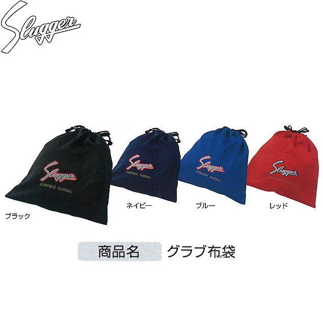 野球用品 グローブ メンテナンス用品 久保田スラッガー メール便可 新着セール 気質アップ ゆうパケット グラブ袋 C-504